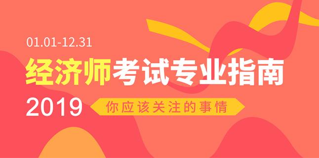 https://www.jingjishi.org.cn/beikao/beikaojingyan/562.html