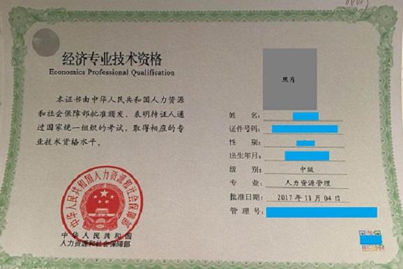 中级经济师证书