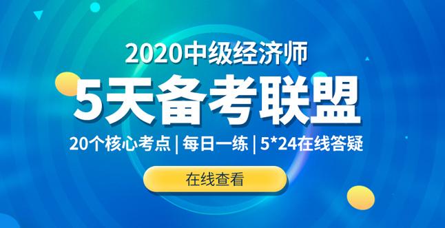 2020年中级经济师备考联盟