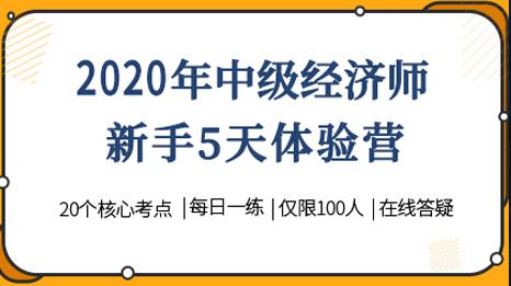 2020年中级经济师备考联盟(新人体验营)